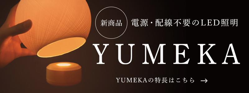 新商品 電源・配線不要のLED照明「YUMEKA」