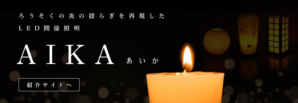 揺らぐLED照明「AIKA」
