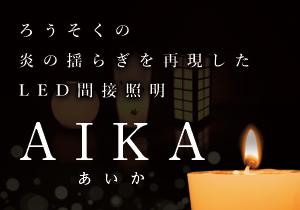 自社開発製品AIKA